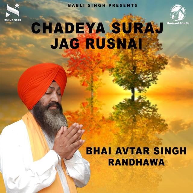 Chadeya Suraj Jag Rusnai