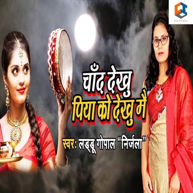 Couverture de Chand Dekhu Piya KO Dekhu Mai