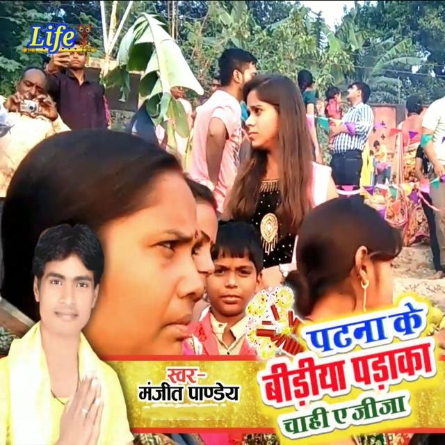 Patna Ke Bidiya Padaka Chahi Eay Jija