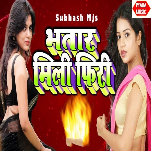Bhatar Mili Free