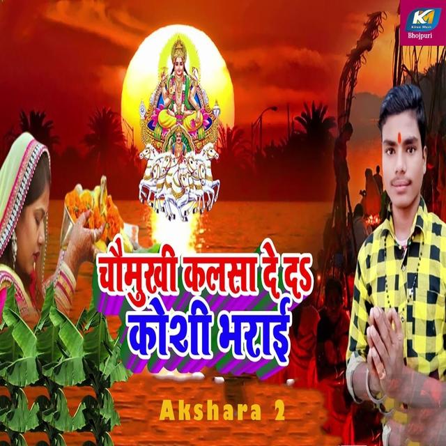 Chaumukhi Kalsa De da Koshi Bharai