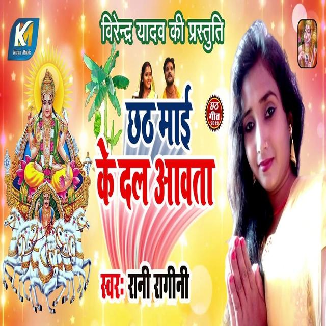 Couverture de Chhath Mai Ke Dal Aavata