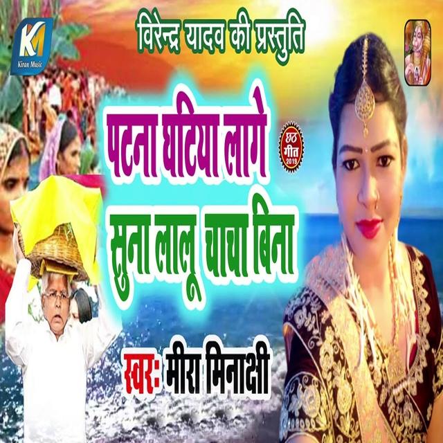 Couverture de Patana Ghatiya Lage Suna Lalu Chacha Bina