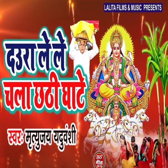 Daura Lele Chala Chhathi Ghate