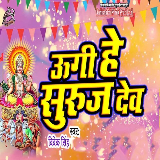 Ugi Hey Suruj Dev