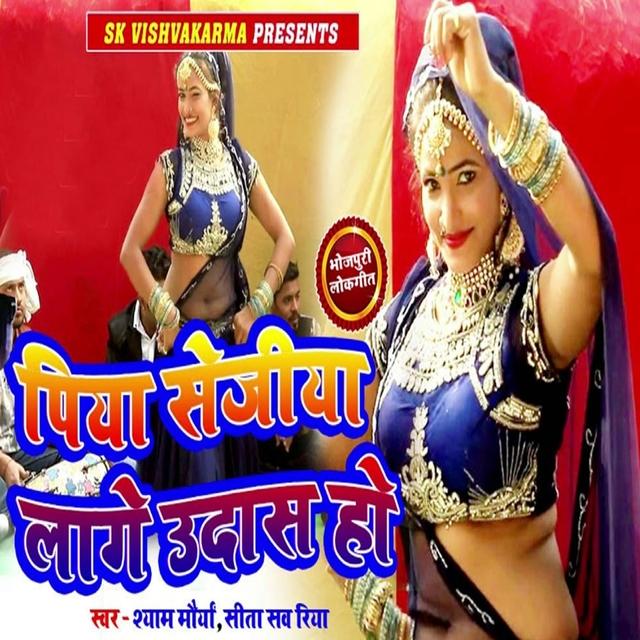 Piya Sejiya Lage Udasa Ho