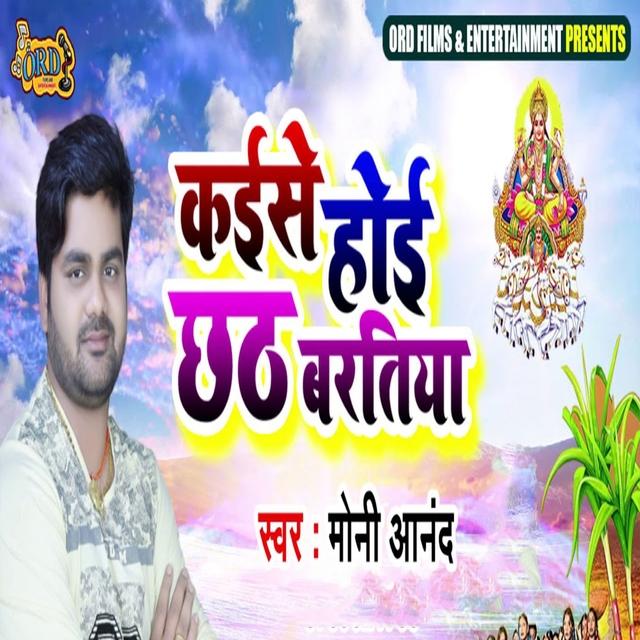 Kaise Hoi Chhath Baratiya