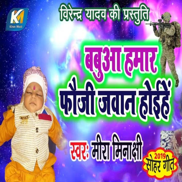 Babua Hamar Fauji Jawan Hoihe