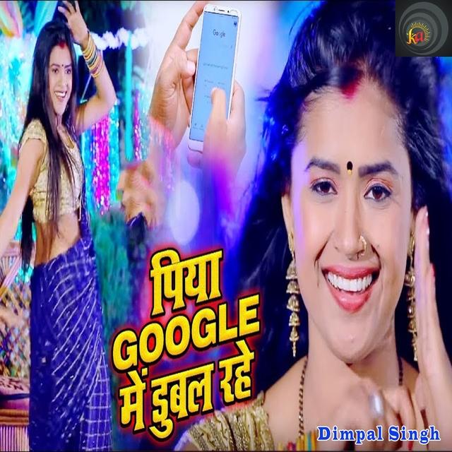 Couverture de Piya Google Me Dubal Rahe