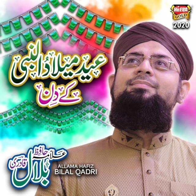 Eid Milad Un Nabi K Din