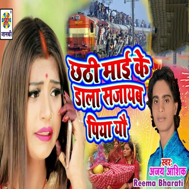 Chathi Maiya Ke Dala Sajayb Piya Yo