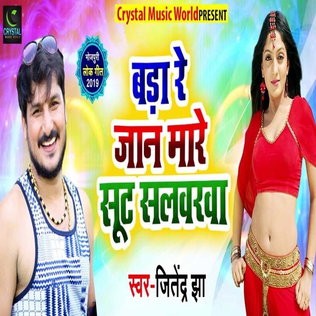 Bada Re Jaan Maare Soot Salwarwa
