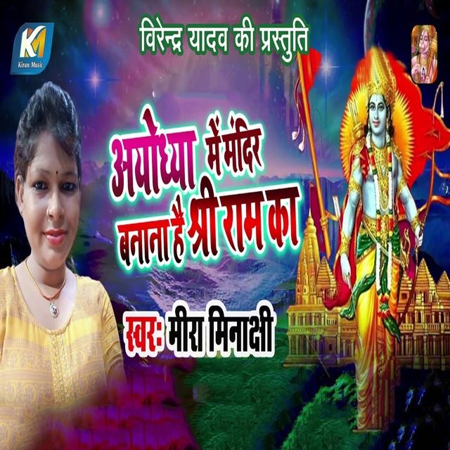 Couverture de Ayodhya Me Mandir Banana Hai Shree Ram Ka