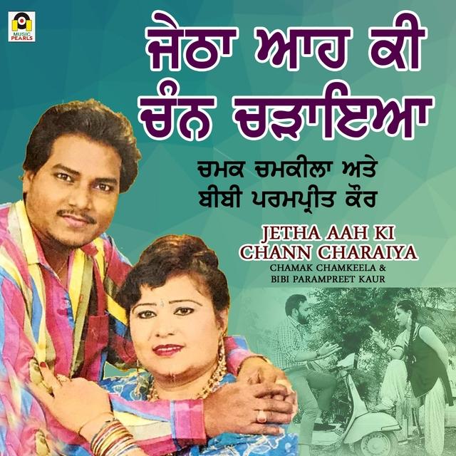 Jetha Aah Ki Chann Charaiya