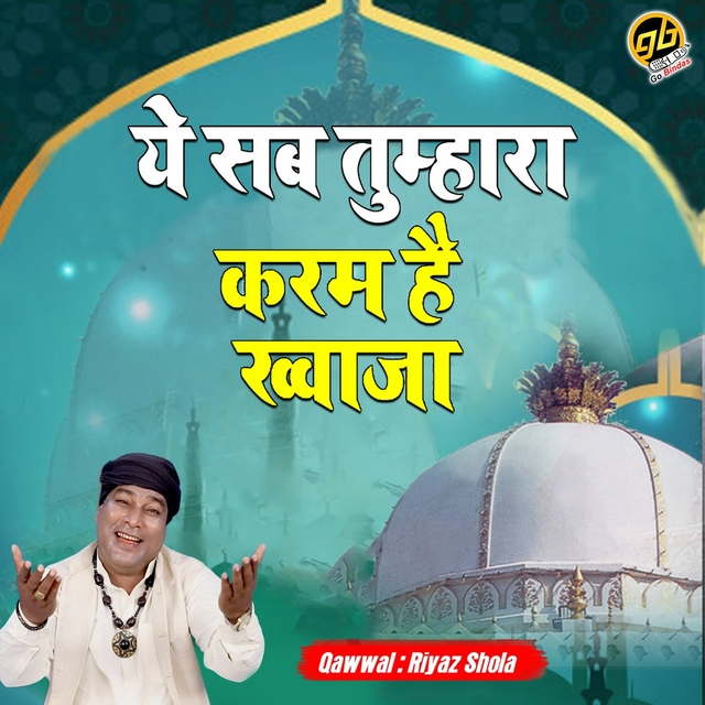 Ye Sab Tumhara Karam Hai Khwaja