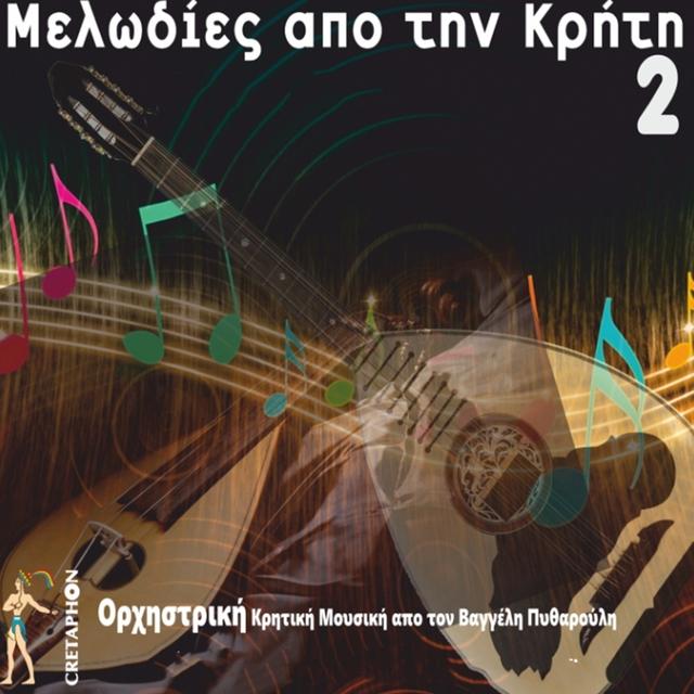 Melodies Apo Tin Kriti No 2