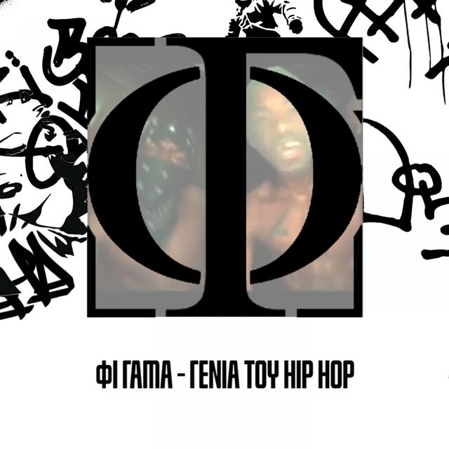 Genia Tou Hip Hop