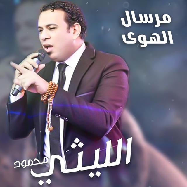 Marsal Al Hawa