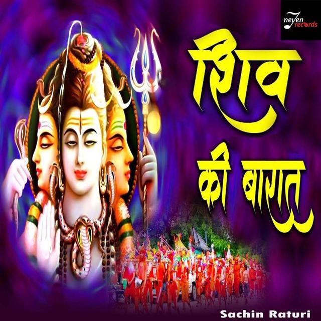 Shiv Ki Barat