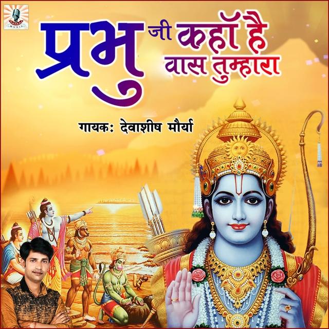 Prabhuji Kaha Hai Waas Tumhara