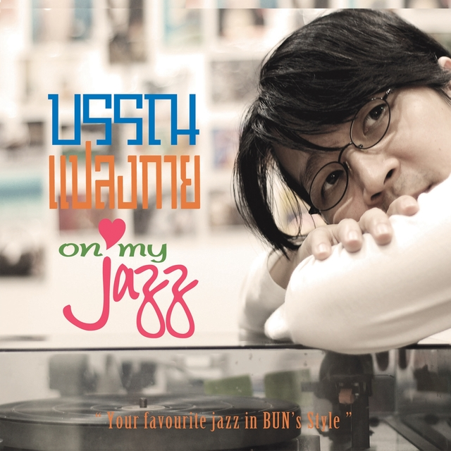 แปลงกาย On My Jazz