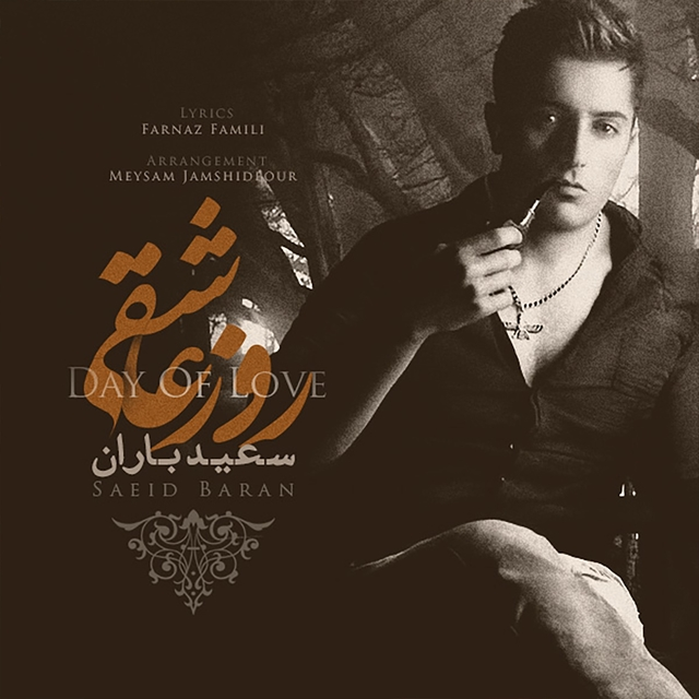 Rooze Asheghi