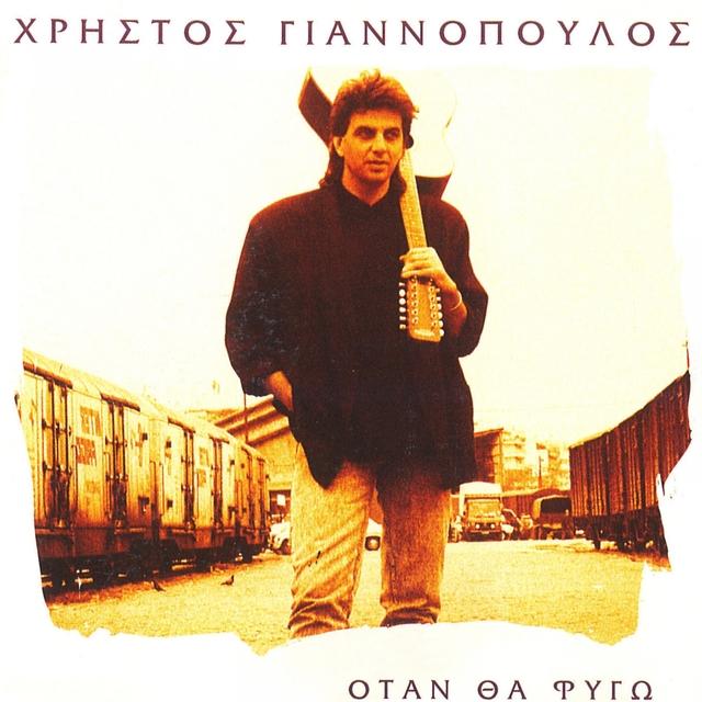 Otan Tha Fygo