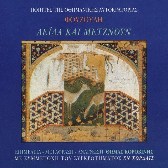Poiites Tis Othomanikis Aftokratorias, Fouzouli, Leyla Kai Metznoun