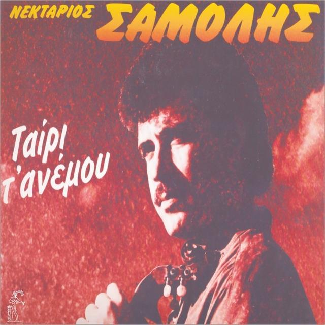 Tairi T' Anemou