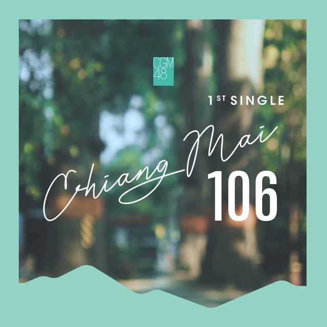 เชียงใหม่ 106