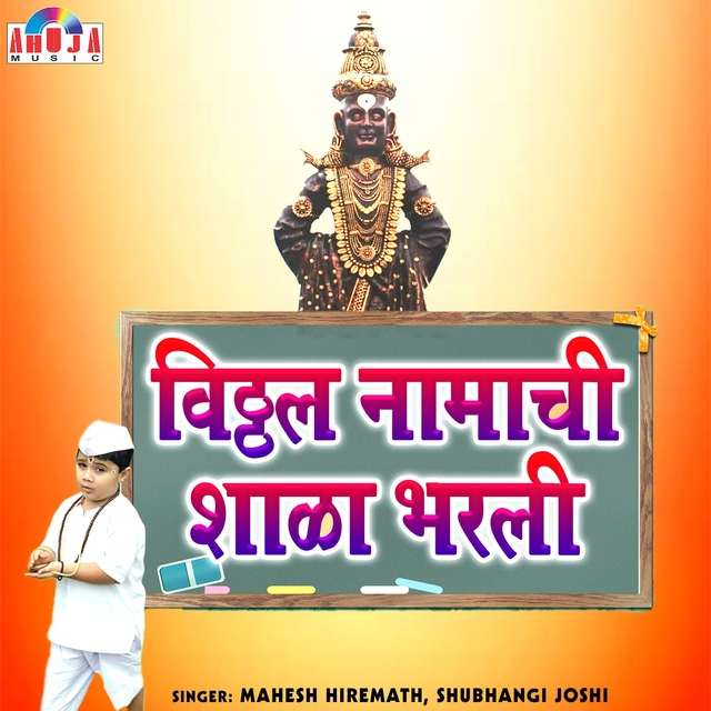Vitthal Namachi Shala Bharali