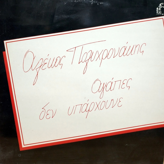 Agapes Den Yparhoune