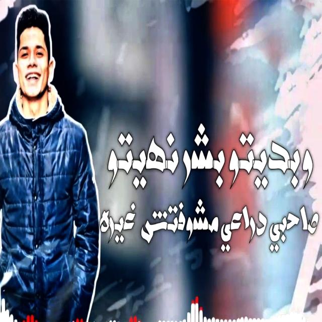 W Badeto Bashar Naheto