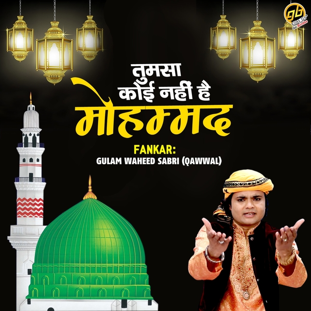 Tumsa Koi Nahi Hai Mohammad