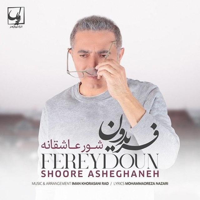 Shoore Asheghaneh