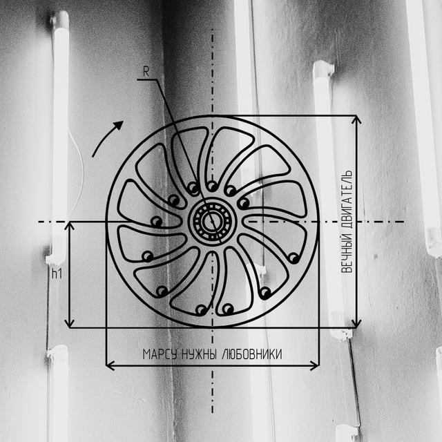 Couverture de Вечный двигатель