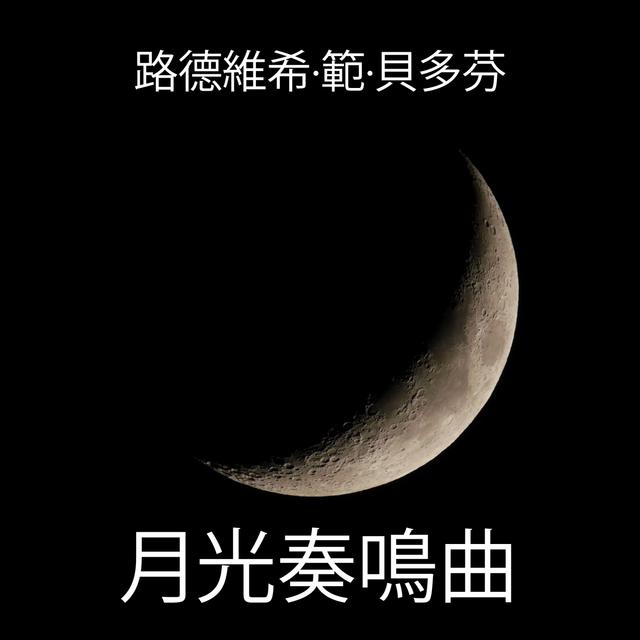 月光奏鳴曲