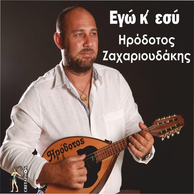 Ego Kai Esy