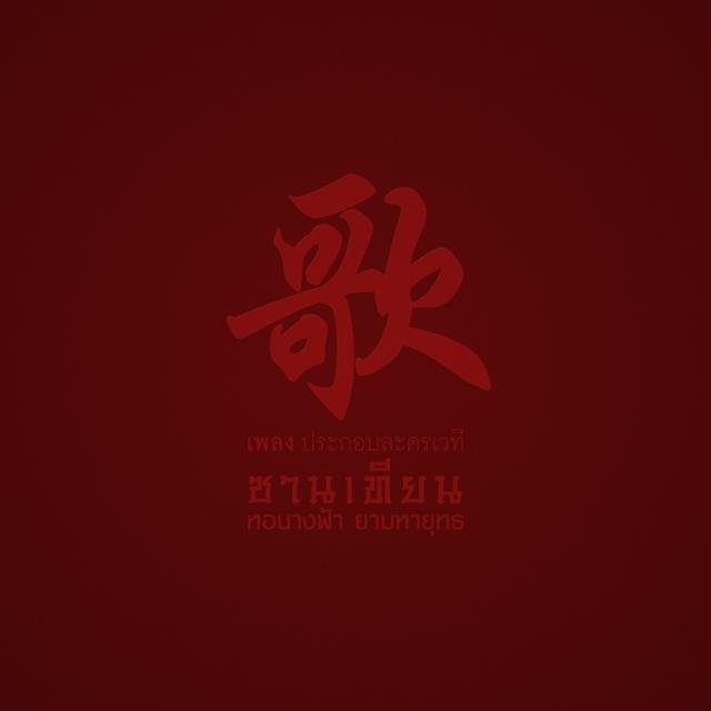 ละครนิเทศจุฬาฯ 2547 - ซานเทียน หอนางฟ้า ยามหายุทธ