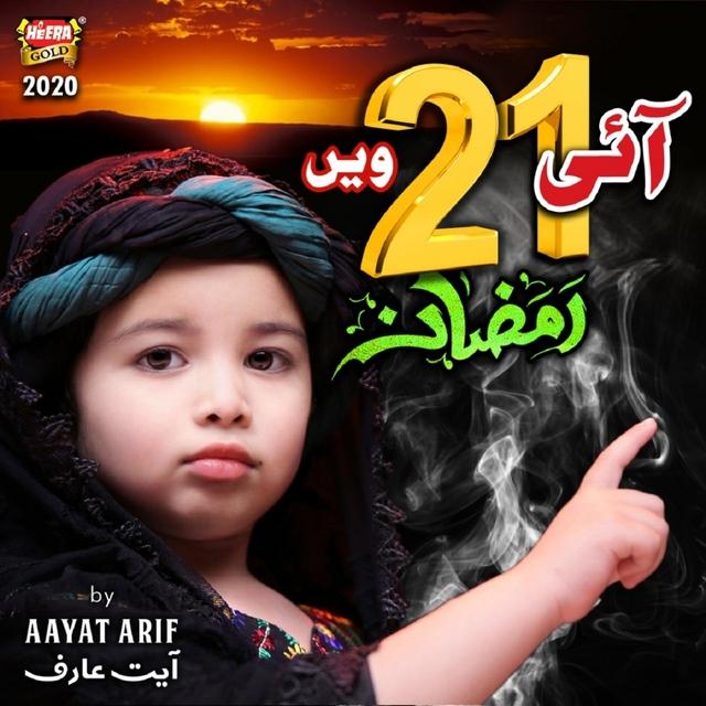 Aayi 21 Ramzan