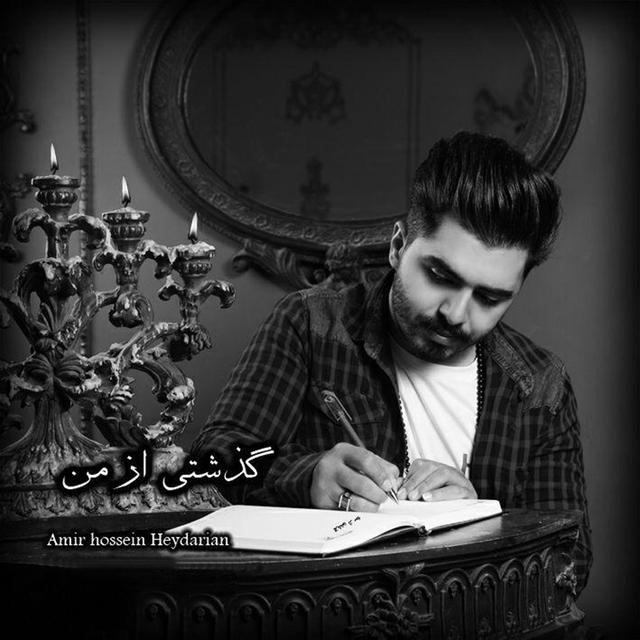 Gozashti Az Man