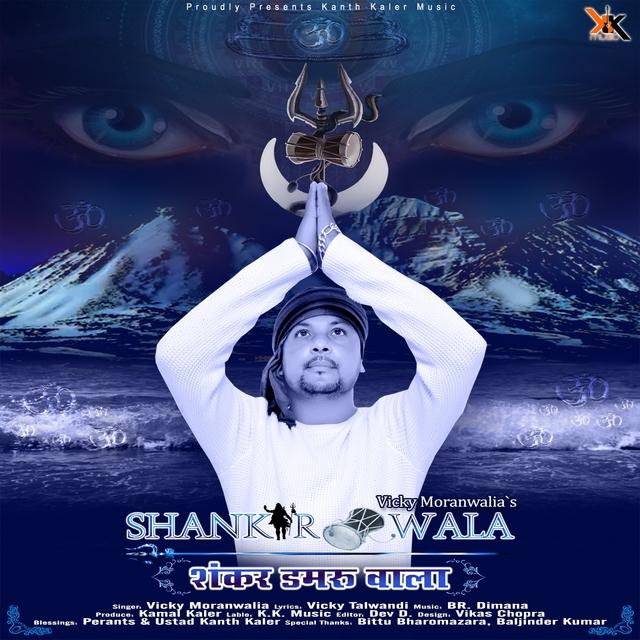 Shankar Damru Wala