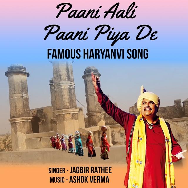 Paani Aali Paani Piya De