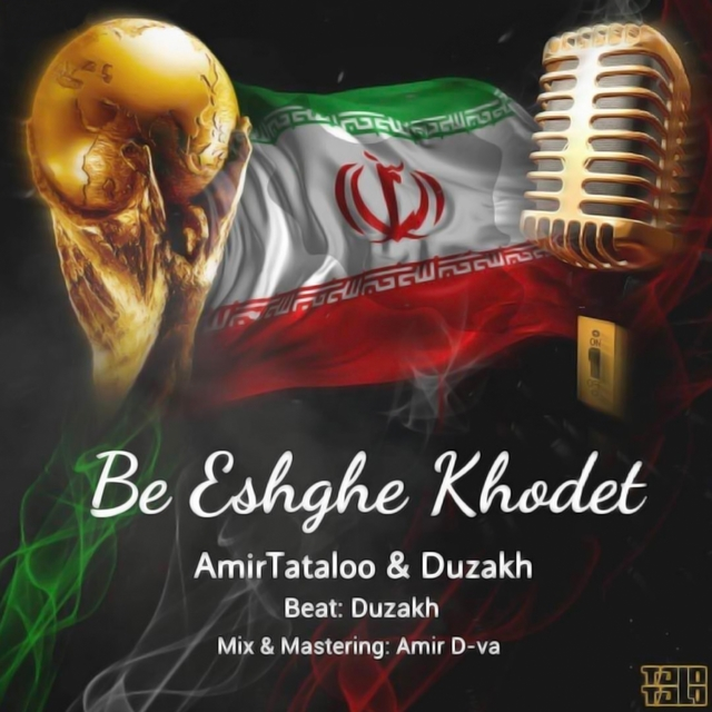Be Eshghe Khodet