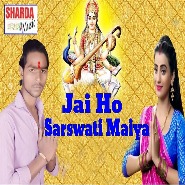 Jai Ho Sarswati Maiya