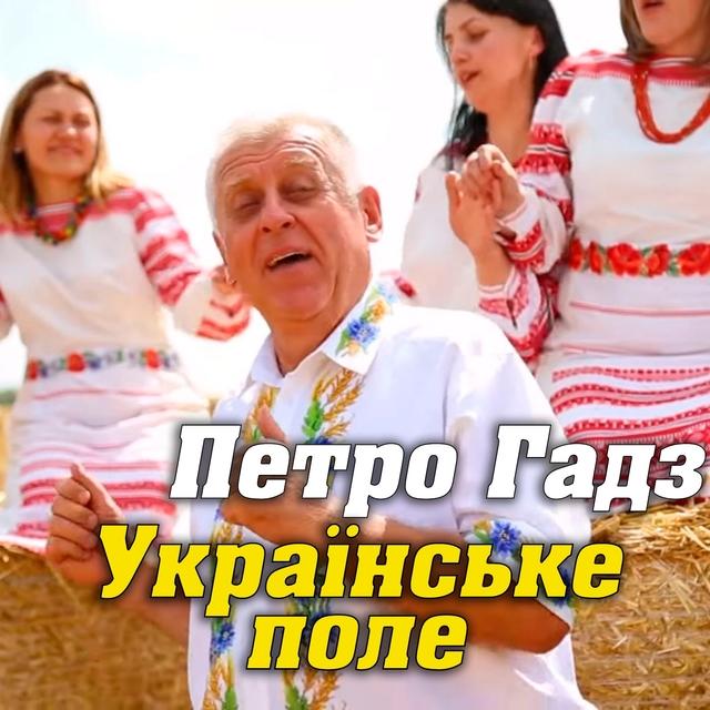 Українське поле