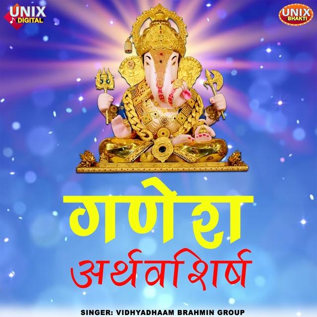 Ganpati Atharvashirsh
