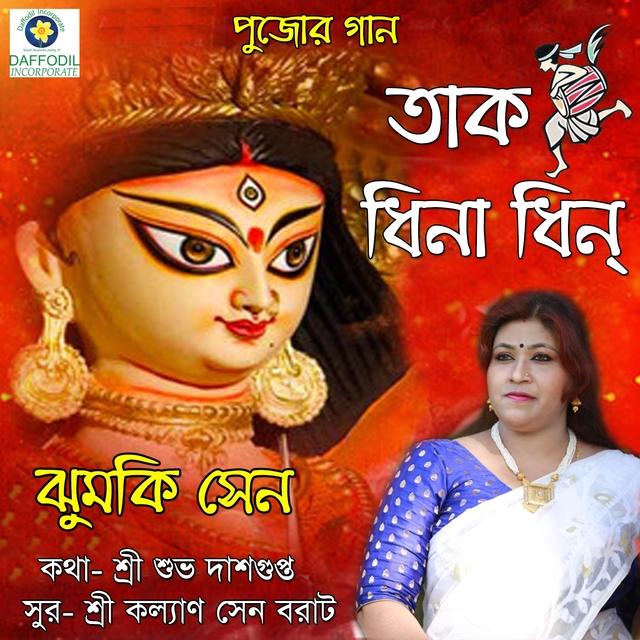 Tak Dhina Dhin