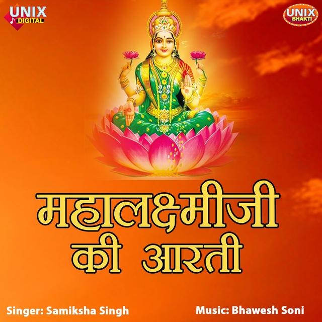 Maha Lakshmi Ji Ki Aarti