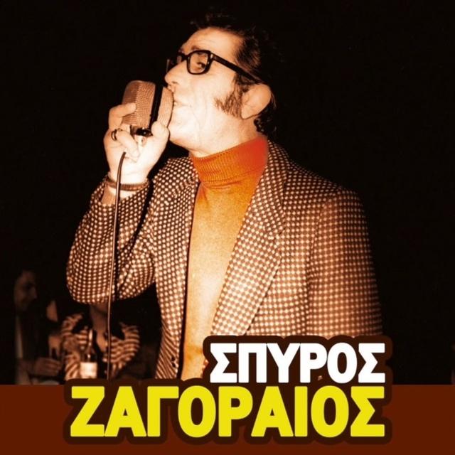 Spyros Zagoraios, Vol. 4